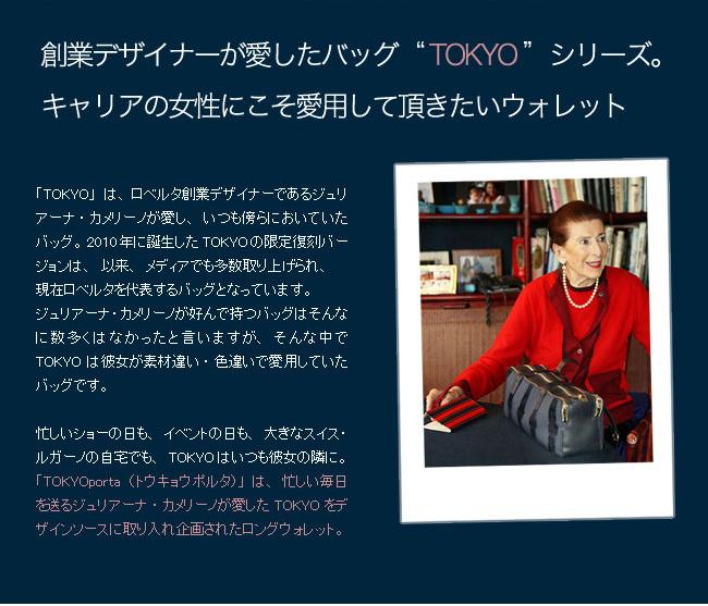 WEB本店限定ウォレット TOKYOポルタ