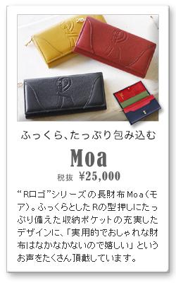 ロベルタ ディ カメリーノ お財布 moa(モア)