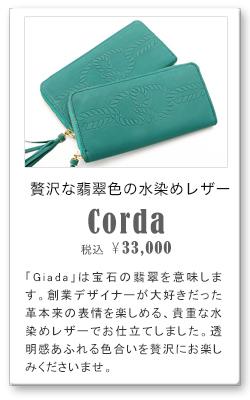 ロベルタ ディ カメリーノ お財布 Corda(コルダ)