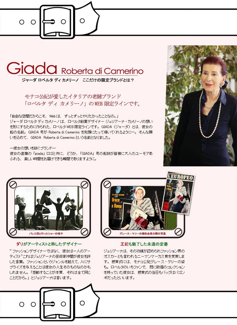 Giada Roberta di Camerino(ジャーダ ロベルタディカメリーノ)とは