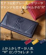 ロベルタディカメリーノ 財布 moa(モア)