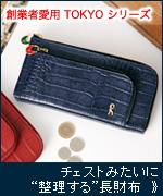 ロベルタディカメリーノ 財布 TOKYOporta(トウキョウポルタ)