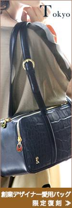 ロベルタディカメリーノ 創業デザイナージュリアーナ・カメリーノ愛用バッグ TOKYO(トウキョウ)のページへ